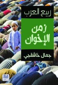 ربيع العرب زمن الإخوان - جمال خاشقجي