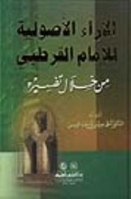كتاب المفهم للإمام القرطبي
