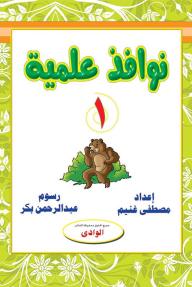 نوافذ علمية 1 - مصطفى غنيم, عبد الرحمن بكر