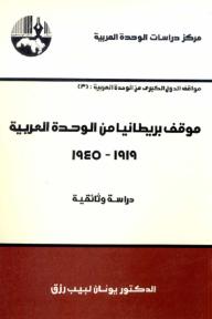 موقف بريطانيا من الوحدة العربية (1919-1945) : دراسة وثائقية - يونان لبيب رزق