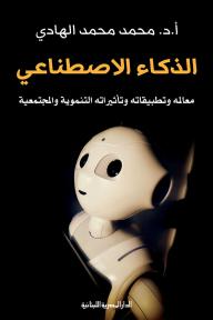 الذكاء الاصطناعي معالمه وتطبيقاته وتأثيراته التنموية والمجتمعية