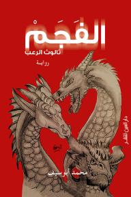 الفجم: ثالوث الرعب - محمد أبو سيف