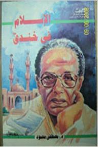 الإسلام في خندق - مصطفى محمود