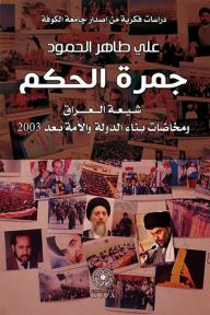 جمرة الحكم - شيعة العراق ومخاضات بناء الدولة والامة بعد 2003