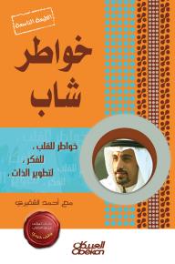 خواطر شاب الجزء الأول - أحمد الشقيري