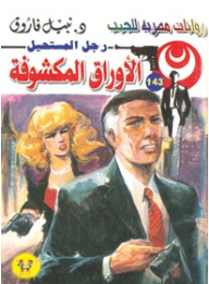 الأوراق المكشوفة (143) (سلسلة رجل المستحيل) - نبيل فاروق