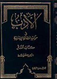 الأدب الاندلسي موضوعاته وفنونه pdf