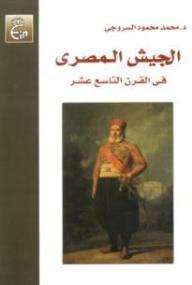 الجيش المصري في القرن التاسع عشر - محمد محمود السروجي
