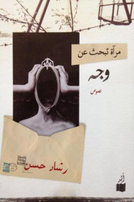 مرآة تبحث عن وجه - رشاد حسن