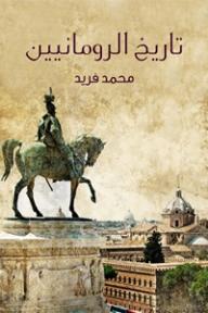 تاريخ الرومانيين