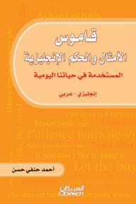 قاموس الأمثال والحكم الإنجليزية المستخدمة في حياتنا اليومية: إنجليزي - عربي