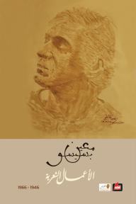 الأعمال الشعرية 1946-1966 (الجزء الأول)
