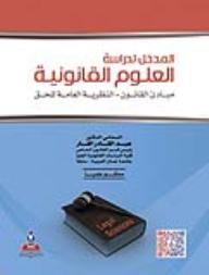 المدخل لدراسة العلوم القانونية-مبادئ القانون-النظرية العامة للحق - عبد القادر الفار