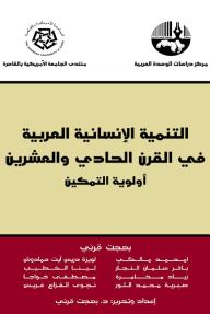 التنمية الإنسانية العربية في القرن الحادي والعشرين: أولوية التمكين