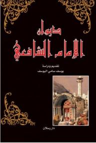 ديوان الإمام الشافعي - الإمام الشافعي (محمد بن إدريس الشافعي)