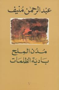 مدن الملح ٥: بادية الظلمات - عبد الرحمن منيف