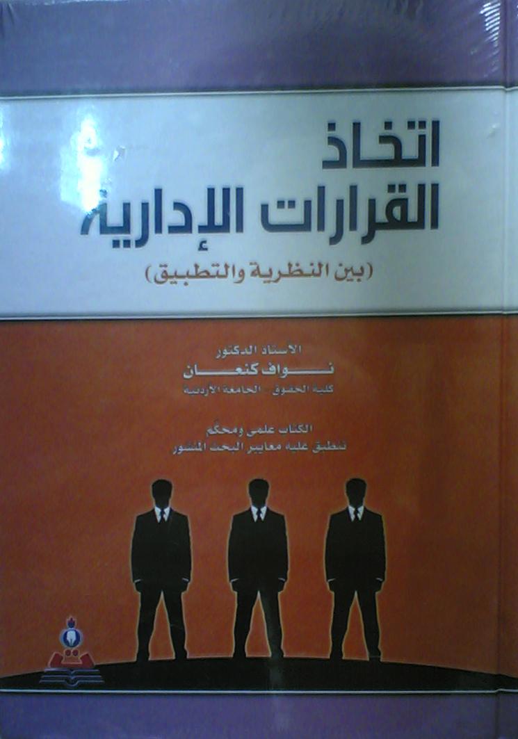 تحميل كتاب اتخاذ القرارات الادارية نواف كنعان