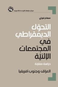 التحول الديمقراطي في المجتمعات الإثنية؛ دراسة مقارنة العراق وجنوب أفريقيا