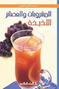 المشروبات والعصائر اللذيذة - صدوف كمال وسيما عثمان ياسين