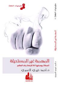 المهمة غير المستحيلة (كيمياء الصلاة #1) - احمد خيري العمري