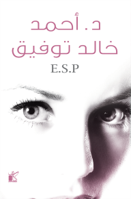 E.S.P (إي إس بي)