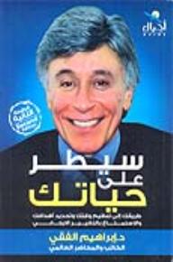 سيطر على حياتك - إبراهيم الفقي