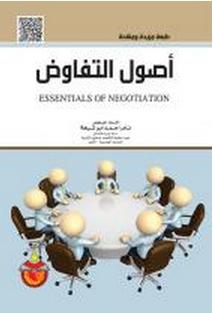 كتاب فن التفاوض وليام أوري