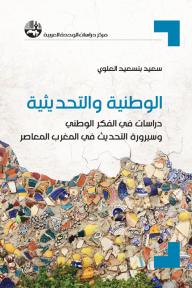 الوطنية والتحديثية : دراسات في الفكر الوطني وسيرورة التحديث في المغرب المعاصر - سعيد بنسعيد العلوي