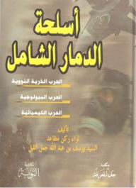 أسلحة الدمار الشامل ؛ الحرب الذرية النووية .. الحرب البيولوجية .. الحرب الكيميائية - السيد يوسف عبد الله جمل الليل