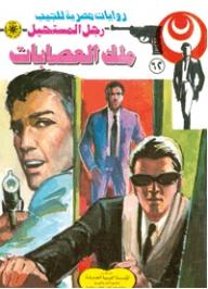 """ملك العصابات """"الجزء الثانى"""" (62) (سلسلة رجل المستحيل) - نبيل فاروق"""