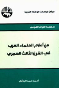 من أعلام العلماء العرب في القرن الثالث الهجري ( سلسلة التراث القومي )