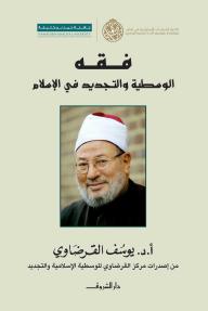 فقه الوسطية والتجديد في الإسلام