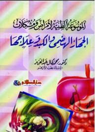 الموسوعة الطبية لأمراض ومشكلات الجهاز الهضمي والكبد وعلاجها - محمد كمال عبد العزيز