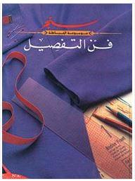 فن التفصيل: سنجر (موسوعة الخياطة) - ناديا دياب