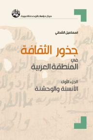 جذور الثقافة في المنطقة العربية- الجزء الأول