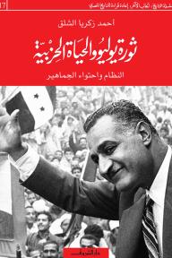 ثورة يوليو والحياة الحزبية: النظام واحتواء الجماهير