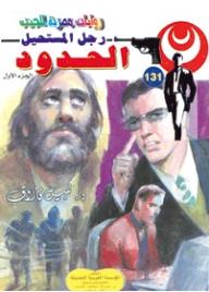 الحدود (131) : الجزء الأول (سلسلة رجل المستحيل) - نبيل فاروق