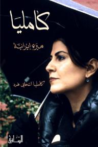 كامليا: سيرة إيرانية