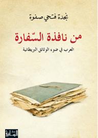 من نافذة السفارة: العرب في ضوء الوثائق البريطانية