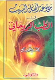 موسوعة أهل البيت في الطب الروحاني - محسن عقيل