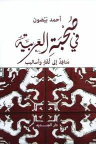 في صُحبة العربية