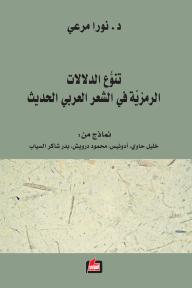 تنوّع الدلالات الرمزية في الشعر العربي الحديث