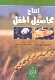 إنتاج محاصيل الحقل - عبد الحميد السيد, صلاح الدين عبد الرازق شفشق