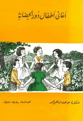 مراجعات أغاني أطفال دور الحضانة أبجد