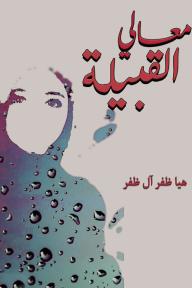 معالي القبيلة - هيا ظفر آل ظفر
