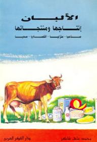 الألبان إنتاجها ومنتجاتها - محمد علي شاكر