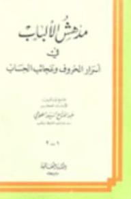 مدهش الألباب في أسرار الحروف وعجائب الحساب - السيد عبد الفتاح الطوخي