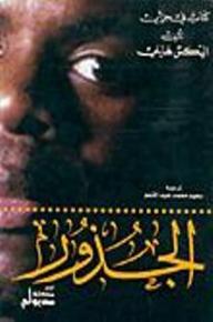 الجذور - أليكس هالي, سعيد محمد عبد المنعم