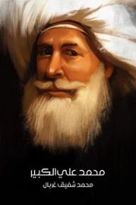 محمد علي الكبير