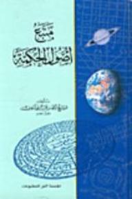 منبع أصول الحكمة - أحمد بن علي البوني
